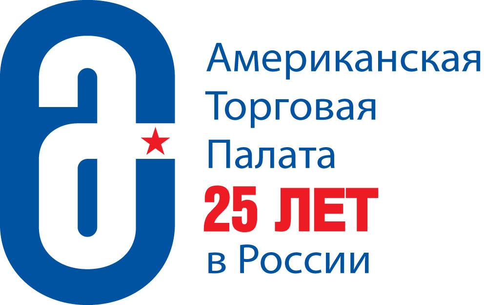 amcham25_RUS_v2.jpg
